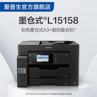 EPSON 爱普生 爱普生Epson L15158 彩色墨仓式A3 数码复合机 无线WIFI 内置原装墨仓 打印复印扫描传真自动双面无边距