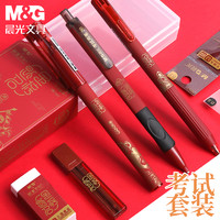 M&G 晨光 孔庙祈福 考试文具套装