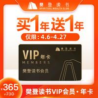 樊登读书VIP会员年卡 买1年送1年