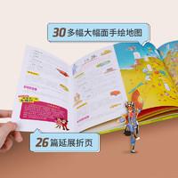 直播专享:北斗童书 跟爸爸一起去旅行 3-12岁地理启蒙儿童地理百科书籍
