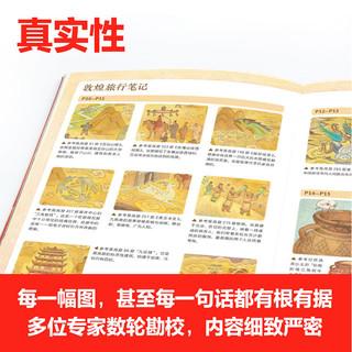 百亿补贴 : 《敦煌 中国历史地理绘本》(苏小芮 著 启蒙认知 绘本童书)