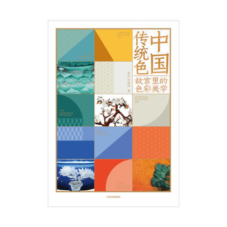 《中国传统色:故宫里的色彩美学》 (郭浩 李健明 著 古典中国)