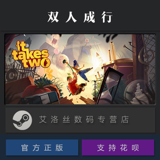 PC中文正版 steam平台 国区 合作游戏 双人成行 It Takes Two 双人同行