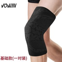 Vowin WN-034 男款运动护膝