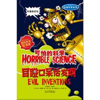《可怕的科学·经典科学系列:目瞪口呆话发明》