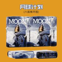 ZIPPO 之宝 Zippo 月球计划 打火机