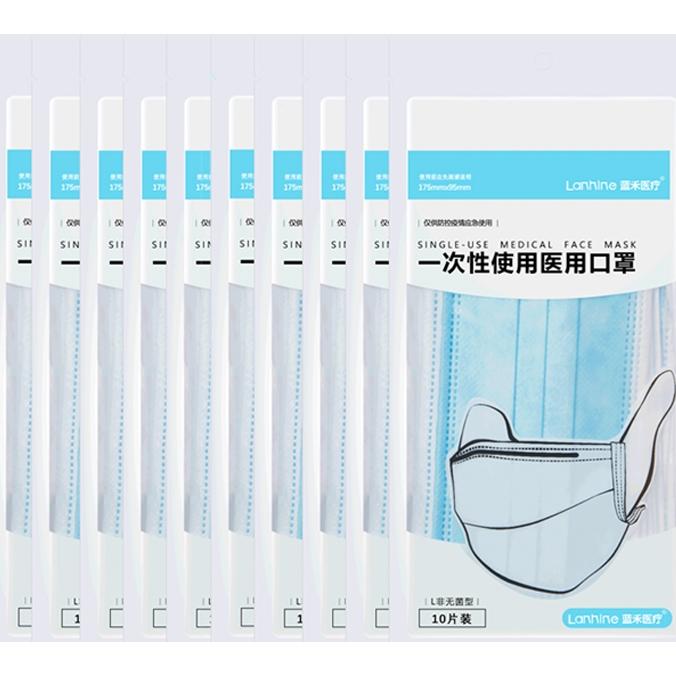 lanhine 蓝禾医疗 一次性医用外科口罩  100只