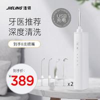 JIELING 洁领 洁领(JIELING)冲牙器 洗牙器 水牙线 简约便携式设计 全身水防水 豪华版USB充电款