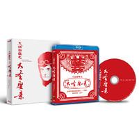 《大话西游之大圣娶亲》(蓝光碟 BD25)
