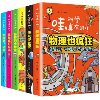 《哇科学真有趣》全6册彩图漫画版