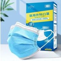 ZSEN 中森医疗  一次性医用外科口罩 30只 独立包装