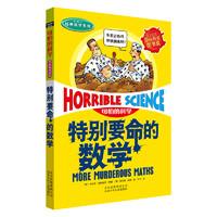 《可怕的科学·经典数学系列:特别要命的数学》