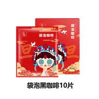 JINGDU 京度 精品冷萃美式无糖黑咖啡 10包