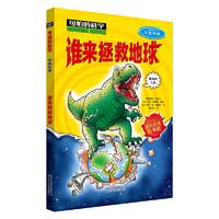 《可怕的科学·中国特辑:谁来拯救地球》