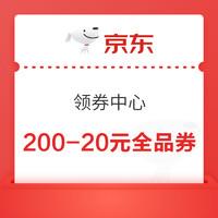 京东 领券中心 200-20元全品类券