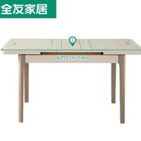 QuanU 全友  70562 小户型家用功能餐桌