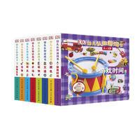 《DK幼儿认知游戏书》(套装 全8册)