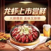 饿了么 周末超级品类日 超级龙虾特价菜!炸鸡不只1折!