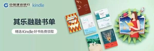 亚马逊中国 其乐融融书单 Kindle电子书