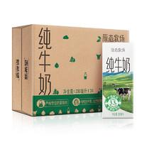 新希望  原态牧场纯牛奶 营养早餐奶  200ml*24盒