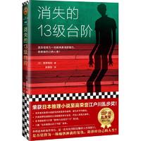 《消失的13级台阶》(读客外国小说文库)