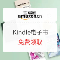 亚马逊中国 朋友书单 Kindle电子书