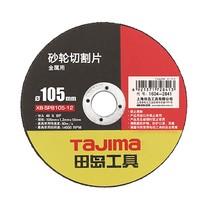 Tajima 田岛  角磨机切割片
