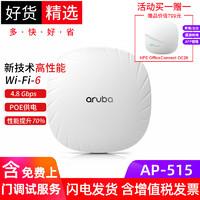 安移通 (ARUBA) Aruba AP-515 (RW) (Q9H62A) 吸顶POE供电 无线AP WiFi6 mesh mu-mimo路由器