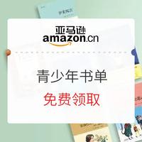 亚马逊中国 青少年书单 Kindle电子书