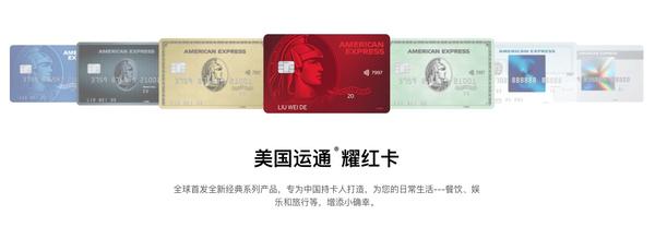 光大银行 美国运通耀红信用卡