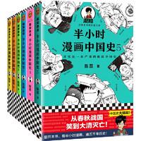 《半小时漫画中国史1-5+世界史》(全6册)
