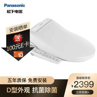 Panasonic 松下 智能马桶盖除菌抗菌通用即热式快速加热洁身器DL-PK30DCWS