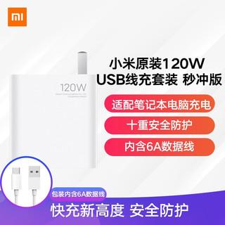 MI 小米 秒充版 原装120W线充套装(充电器+6A数据线)