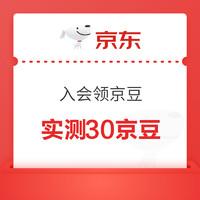 移动专享 : 京东 青花朗官方旗舰店 入会领京豆
