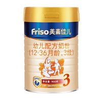 Friso 美素佳儿  金装 婴幼儿配方奶粉 3段 900g