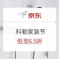 促销活动:京东 科勒卫浴 家装节