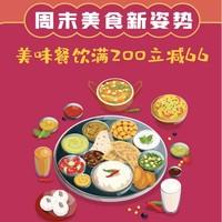 上海美食推荐:上海银行X满记甜品/巴黎贝甜 微信绑卡支付立减5~10元