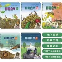 《翻翻自然》(全5册)