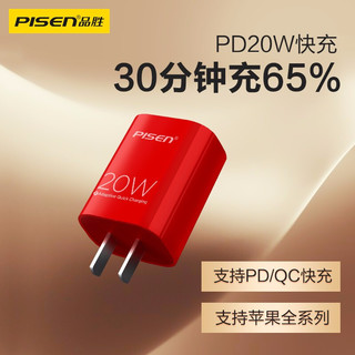 PISEN 品胜 苹果PD20W充电器 USB-C快充电头 通用苹果iPhone12Pro Max/11/XS/8P/SE/ipadPro小米华为手机平板 红