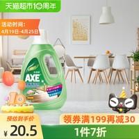 AXE 斧头 AXE/斧头牌地板清洁剂光亮快干 茉莉幽香2L/瓶瓷砖木板大理石