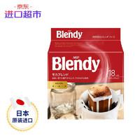 AGF  Blendy挂耳咖啡 摩卡咖啡 7g*18袋