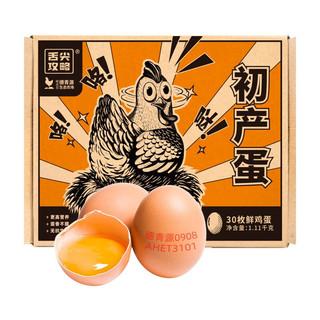 DQY ECOLOGICAL 德青源  鸡蛋 30枚