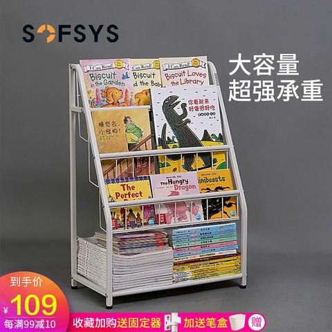 SOFSYS 儿童书架 绘本架 简易落地书架 S码 (3层书架+1层收纳架)