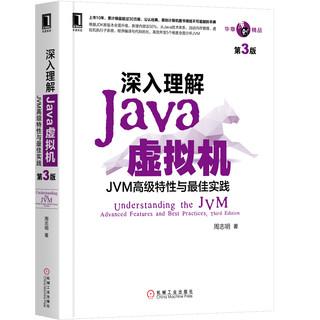 《深入理解Java虚拟机:JVM高级特性与最佳实践》(第3版)