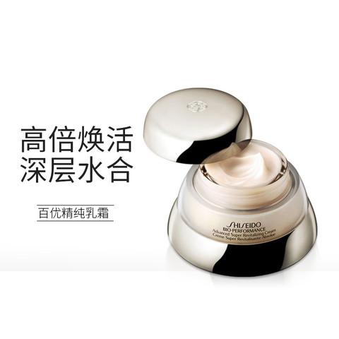 SHISEIDO 资生堂 法国版shiseido资生堂百优面霜精纯面霜乳霜50ml/75ml提拉紧致
