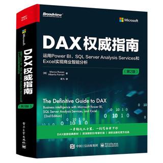 《DAX权威指南》
