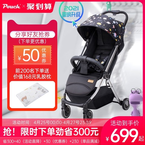 Pouch 帛琦 明星推荐 Pouch婴儿推车可坐躺超轻便携式可折叠儿童车宝宝伞车Q8