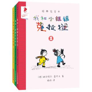 京东PLUS会员 : 《我和小姐姐克拉拉》(经典完整版 套装共3册)