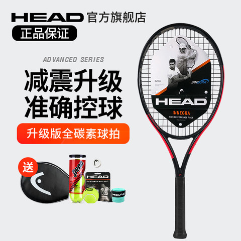 HEAD 海德 HEAD网球拍全碳素进阶单人拍L5L4大学生网拍初学者碳素正品海德IG