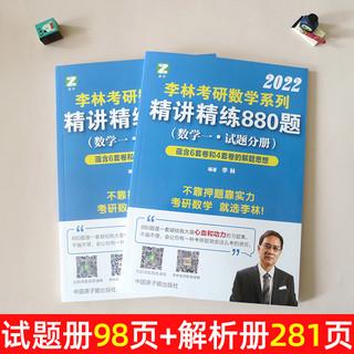 《2022李林考研数学一精讲精练880题》